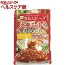 三育フーズ トマトソース野菜大豆バーグ(100g)