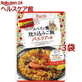 Hachi(ハチ) ワールドディッシュ スペイン風炊き込みご飯パエリアの素 3-4人前(120g*3袋セット)【pickUP】【Hachi(ハチ)】