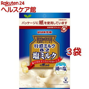特濃ミルク 8.2 塩ミルク(75g*3袋セット)【UHA味覚糖】