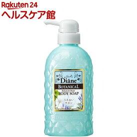 ダイアンボタニカル ボディソープ [シトラスサボンの香り] リフレッシュ&モイスト(500ml)【ダイアンボタニカル】