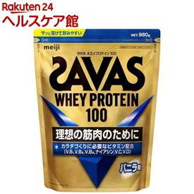 ザバス ホエイプロテイン100 バニラ(1.05kg)【sav03】【ザバス(SAVAS)】