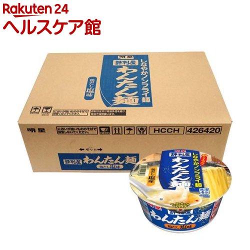 評判屋 わんたん麺 鶏だし塩味(12コ入)【評判屋】