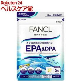 ファンケル EPA&DPA 約30日分(150粒入)【ファンケル】