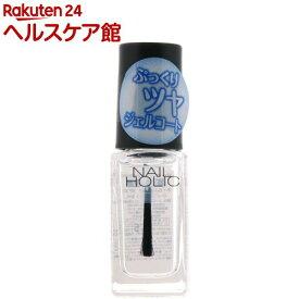 ネイルホリック トップコート SP012(5ml)【ネイルホリック】