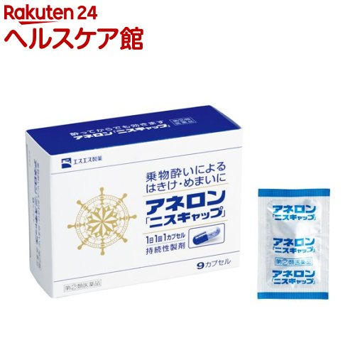 【第(2)類医薬品】アネロン 「ニスキャップ」(9カプセル)【8_k】【アネロン】