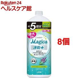 チャーミーマジカ 速乾+ ナチュラルハーブの香り 詰替(950ml*8コセット)【チャーミー】