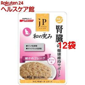 JPスタイル 和の究み レトルトパック 腎臓の健康維持サポート(40g*12コセット)【ジェーピースタイル(JP STYLE)】