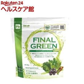 ファインラボ ファイナルグリーン(300g)【ファインラボ】