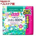 ナチュラ さら肌さらり コットン100%吸水ライナー スーパー 10cc(52枚)【ナチュラ】