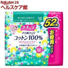 ナチュラ さら肌さらり コットン100%吸水ライナー スーパー 10cc(52枚)【more20】【ナチュラ】