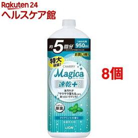 チャーミーマジカ 速乾+ クリアミントの香り 詰替(950ml*8コセット)【チャーミー】
