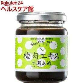 梅肉エキス本葛あめ(150g)
