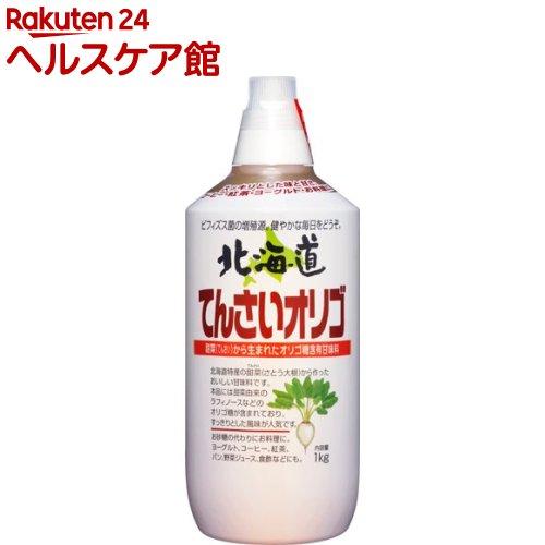 北海道てんさいオリゴ(1kg)