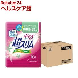 ポイズ 肌ケアパッド 吸水ナプキン 超スリム 長時間安心 160cc(16枚入*6個)【ポイズ】