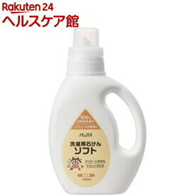 パックス 洗濯用石けん ソフト(1200ml)【パックス】
