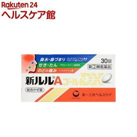 【第(2)類医薬品】新ルルA ゴールド DX(セルフメディケーション税制対象)(30錠)【ルル】