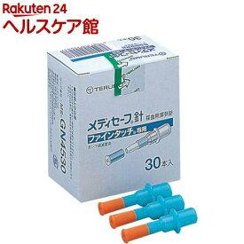 メディセーフ針 ファインタッチ専用(30本入)【メディセーフ】