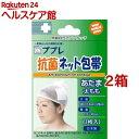 ププレ 抗菌ネット包帯 頭・太もも用(1枚入*2コセット)【ププレ】