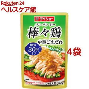 ダイショー 糖質オフ 棒々鶏 中華ごまだれ(100g*4袋セット)【ダイショー】