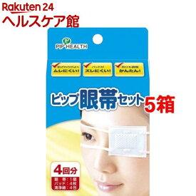 ピップ 眼帯セット(4回分入*5箱セット)【ピップヘルス】