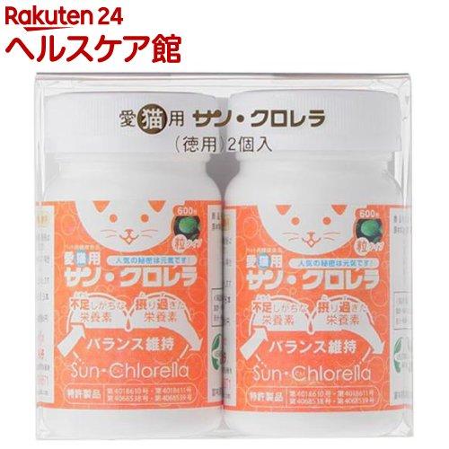 愛猫用 サン・クロレラ 粒タイプ(600粒*2コ入)
