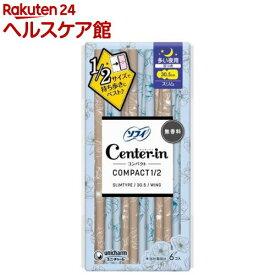 センターイン コンパクト 1/2 多い夜用 無香料 羽つき 30.5cm(6枚入)【センターイン】[生理用品]