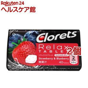 【訳あり】クロレッツ リラックスタブレット ストロベリー&ブルーベリー(40粒*2個セット)【クロレッツ】
