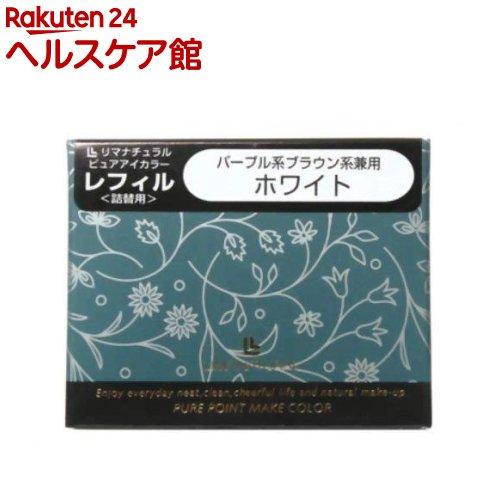 リマナチュラル ピュアアイカラー 詰替用 ホワイト(1コ入)【リマナチュラル】