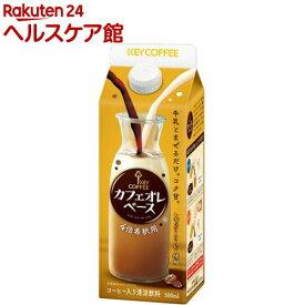 キーコーヒー カフェオレベース(500ml)【キーコーヒー(KEY COFFEE)】
