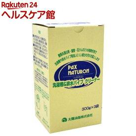 パックスナチュロン 洗濯槽&排水パイプ クリーナー(300g*3袋入)【more20】【パックスナチュロン(PAX NATURON)】