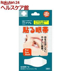 ププレ 貼る眼帯 ウェットコットン付(7枚入)【ププレ】