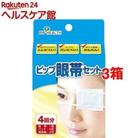 ピップ 眼帯セット(4回分入*3箱セット)【ピップヘルス】