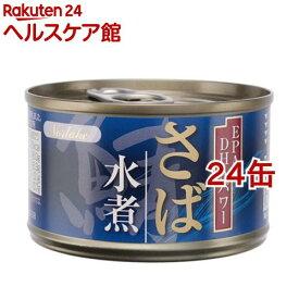 国産さば使用 さば缶 水煮(150g*24コセット)[缶詰]