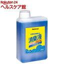ポータブルトイレ用 消臭液(1L)