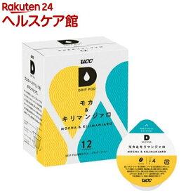 UCC ドリップポッド モカ&キリマンジァロ(12個入)【ドリップポッド(DRIP POD)】