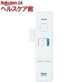 リーベックス ドア窓チャイム ホワイト HSA-M4W(1台)【REVEX(リーベックス)】