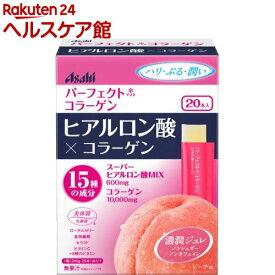 パーフェクトアスタ ヒアルロン酸&コラーゲン ジュレ(20本入)【パーフェクトアスタコラーゲン】