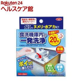 食洗機庫内の一発洗浄 大容量タイプ(20錠)【more20】