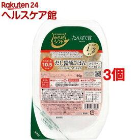 からだシフト たんぱく質 だし醤油ごはん コラーゲンペプチド入り(150g*3個セット)【からだシフト】