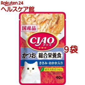 CIAO パウチ 総合栄養食 かつお ささみ・おかか入り(40g*9袋セット)【more20】【チャオシリーズ(CIAO)】[キャットフード]
