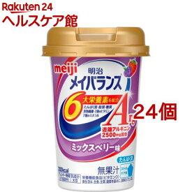 メイバランスArgミニ カップ ミックスベリー味(125ml*24コセット)【メイバランス】