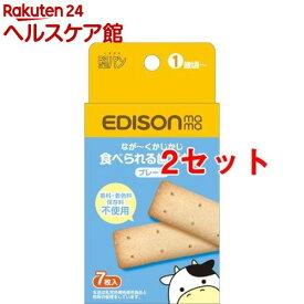 エジソンママ 歯がため堅パン プレーン(7枚入*2コセット)【エジソンママ】