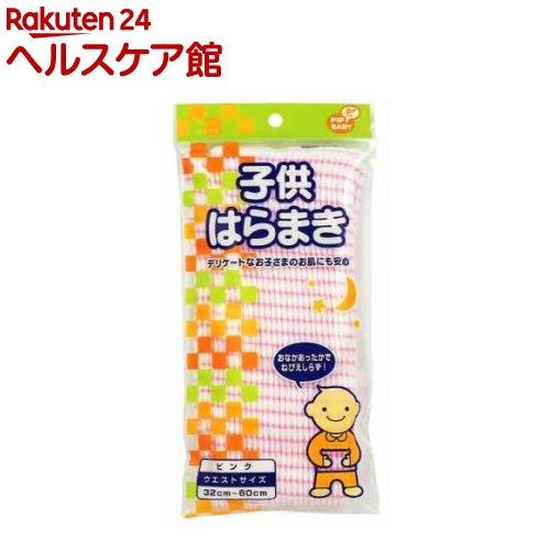ピップベビー 子供はらまき ピンク(1コ入)【attaka】【ピップベビー(PIP BABY)】