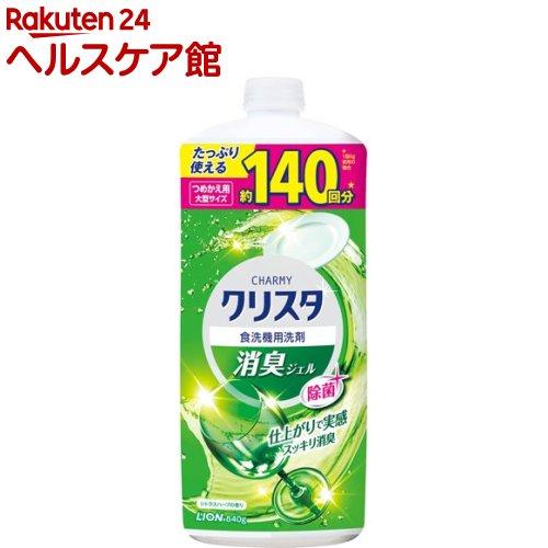 チャーミークリスタ 消臭ジェルつめかえ用 大型サイズ(840g)【チャーミー】