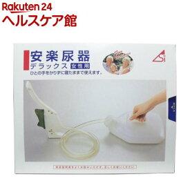 安楽尿器 デラックス 女性用(1コ入)