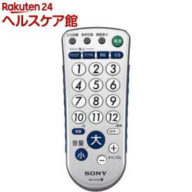 ソニー リモコン RM-PZ3D SC(1台)【SONY(ソニー)】