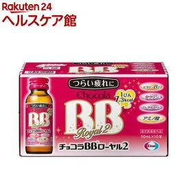 チョコラBBローヤル2(50ml*10本入)【チョコラBB】