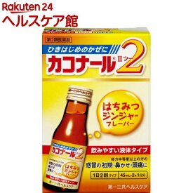 【第2類医薬品】カコナール2 はちみつジンジャーフレーバー(45ml*2本入)【カコナール】
