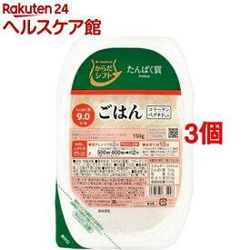 からだシフト たんぱく質 ごはん コラーゲンペプチド入り(150g*3個セット)【からだシフト】