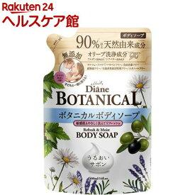 ダイアンボタニカル ボディソープ 詰替 [シトラスサボンの香り](400ml)【ダイアンボタニカル】